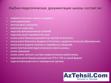 Учебно – педагогическая документация.