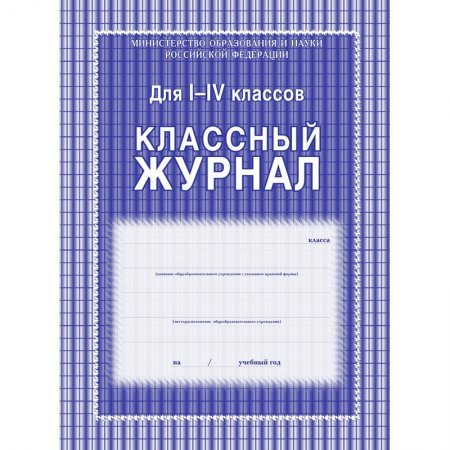 I-IV sinif jurnallarının yazılması Qaydaları - Rusiya təcrübəsi