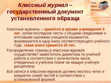 V-XI sinif jurnallarının yazılmasına dait TƏLİMAT - Rusiya təcrübəsi