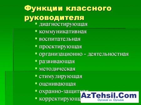 Sinif rəhbərinin vəzifələri - Rusiya təcrübəsi 1