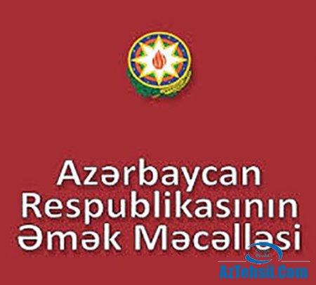 Azərbaycan Respublikasının əmək qanunvericiliyində işlədilən əsas məfhumların anlayışları
