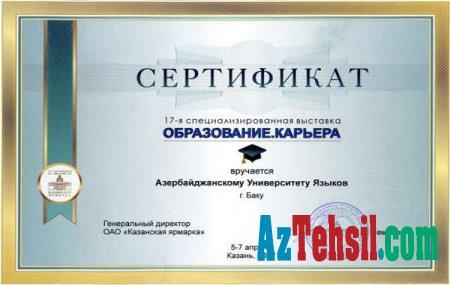 ADU sertifikatla təltif olundu