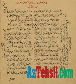İmadəddin Nəsiminin Azərbaycan dilində