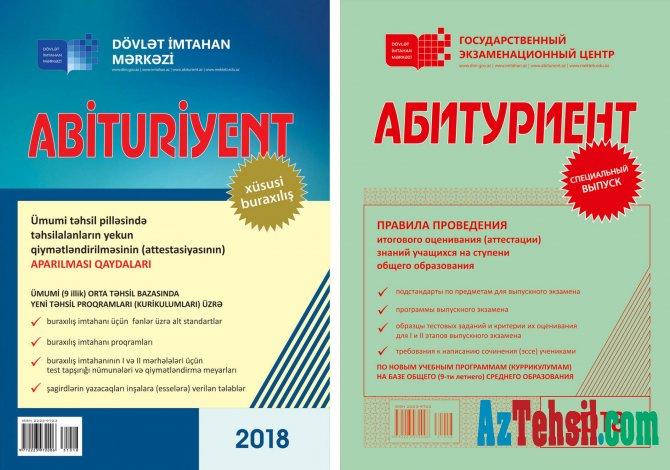 """""""Abituriyent"""" jurnalının xüsusi buraxılışı nəşr olunub"""
